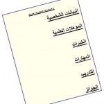 qariya_cv-writing-1